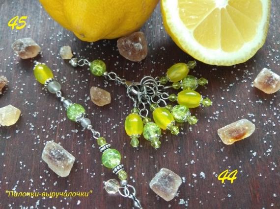 "Маячок для ножниц ""Лимонный сахар"""