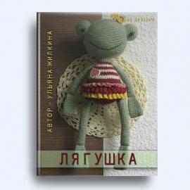 Лягушка - описание вязания