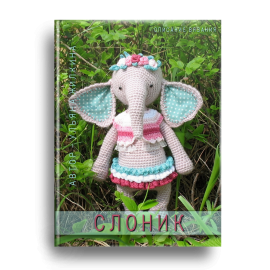Слоник - описание вязания