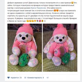 Зайка Зефирка