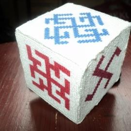 Оберег-кубик от зависимостей.