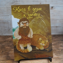 "Открытка ""Киса в доме - к уюту"""
