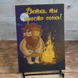 """Открытка """"Детка, ты просто огонь!"""""""