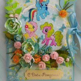 """Детская открытка """"С Днем Рождения!"""""""