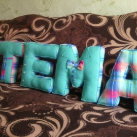 Подушка-буква