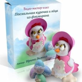 """курочка и яйца из фоамирана».видео-мастер-класс. мк"