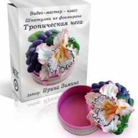 "Видео-мастер-класс ""Шкатулка из фоамирана ""Тропическая нега"""" из фоамирана."