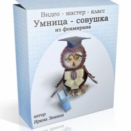 """Совушка из фоамирана"".видео-мастер-класс. мк"
