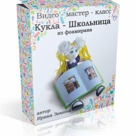 Кукла-Школьница из фоамирана с оригинальной фоторамкой. Видео-мастер-класс.мк